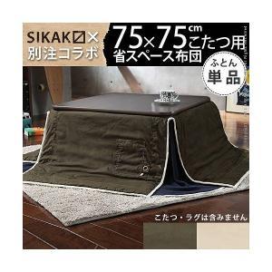 SIKAK×別注コラボ 省スペース こたつ布団 X-BASE 75×75cmこたつ用 185×185cm こたつ布団 正方形 代引不可 同梱不可 imarketweb