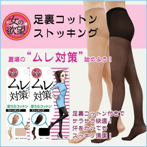 女の欲望 ムレ対策 足裏コットンストッキング 足うらパッドが汗を吸収 着圧ストッキング UVカット 紫外線対策 TRAIN ベージュ ブラック|imarketweb