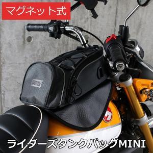 ライダーズタンクバッグMINI DBT440-GY マグネットベースと本体を分離できる独自機構「バレットフラップ」を搭載する、バイク用のマグネット式タンクバッグ imarketweb