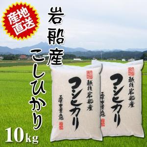とれたての美味しさ ご贈答にも最適 岩船産コシヒカリ 10kg(5kg×2個) 代引不可 imarketweb