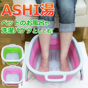 ASHI湯 グリーン 足湯用の桶、つけ置き洗いやペットのバスタブとしても便利 クロシオ 58361|imarketweb