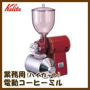 喫茶店、コーヒー専門店などで支持される高性能ミル Kalita(カリタ) 業務用 コーヒーミル(ハイカットミル)|imarketweb