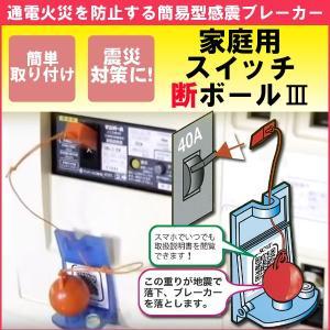 地震対策 スイッチ断ボール3 ブレーカー自動遮断装置 通電火災防止装置 A001J|imarketweb