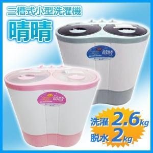 二槽式小型洗濯機 アルミス 晴晴 AHB-02 洗濯 2.6kg 脱水 2kg 一人暮らしやオフィスなどにオススメ 簡単操作 コンパクト カラー:ブルー