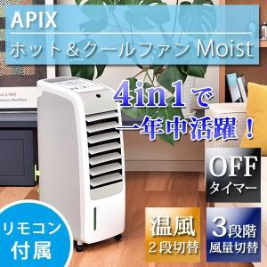 ホット&クールファン 1台4役 送風 涼感 加湿 温風 扇風機 リビングファン Moist APIX AHC-880R-WHホワイト 送料無料
