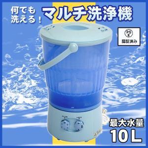 小型洗濯機 タオルや軍手などちょっとした洗濯に最適 マルチ洗浄機 水量10L ALUMIS (アルミス) マルチ洗濯機 AK-M60