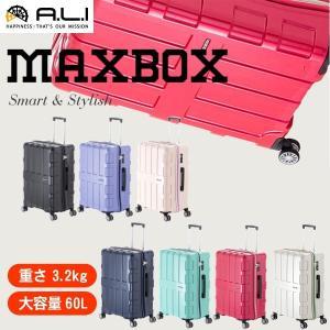 スーツケース 60L Mサイズ 軽量 MAXBOX マックスボックス アジア・ラゲージ ALI-1601|imarketweb