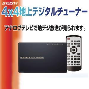 地上デジタルチューナー 4×4 車載用 地デジチューナー フルセグチューナー KEIYO AN-T019 2倍 送料無料 imarketweb