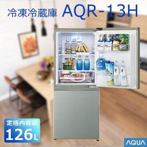 冷蔵庫 AQUA 126L 2ドア 冷蔵冷凍庫 右開きAQR-13H-Sブラッシュシルバー 代引不可...