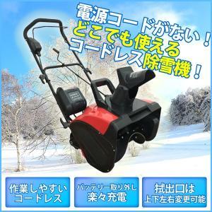 除雪機 コードレススノーリィ 家庭用 除雪幅45cm バッテリー取り外し ASL-40V 電動 送料無料|imarketweb