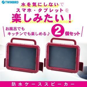 (2個セット) 防水 スピーカー iPhone スマホ タブレット お風呂 アウトドア ツインバード AV-J123 レッド ポータブル 動画 ネット 防水ケース|imarketweb