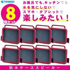 (まとめ買い 8個セット) 防水 スピーカー iPhone スマホ タブレット お風呂 アウトドア ツインバード AV-J123 レッド ポータブル 動画 ネット 防水ケース|imarketweb
