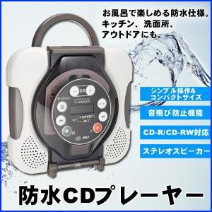 CDプレーヤー ポータブル コンパクト スピーカー 防水 プレーヤー お風呂 カラオケ アウトドア  電池 ツインバード TWINBIRD AV-J166BR imarketweb