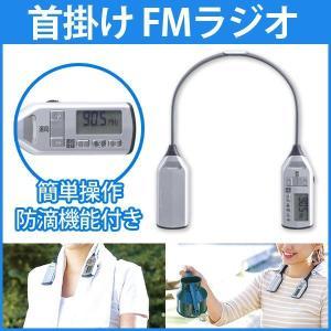 ラジオ 着るラジオ 小型 首掛け ポータブルラジオ ながら 首かけ 電池式 FMラジオ ながら聞き 屋外使いで安心な防滴機能 ツインバード TWINBIRD AV-J335S|imarketweb