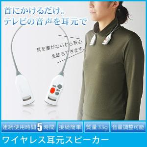 ワイヤレス耳元スピーカー 耳をふさがないから安心 TWINBIRD ツインバード AV-J343W ホワイト 送料無料 imarketweb