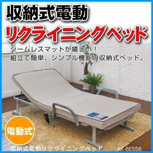 収納式電動リクライニングベッド ATEX アテックス AX-BE556 シングルベッド 電動式 介護用ベッド 代引不可 同梱不可 送料無料|imarketweb