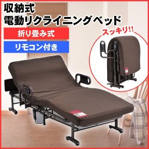 収納式 電動リクライニングベッド ATEX アテックス AX-BE634N シングルサイズ 介護用 電動ベッド 折りたたみベッド 代引不可 同梱不可 送料無料|imarketweb