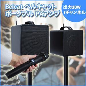 ワイヤレス ポータブルPAセット 1チャンネル BELCAT BWPA-30W 代引不可 同梱不可 送料無料 imarketweb