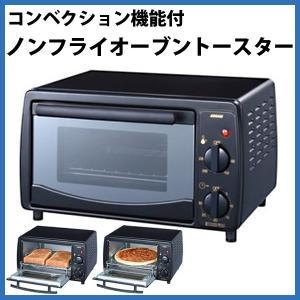 ノンフライオーブントースター 泉精器 CA-OT56-Kブラック 送料無料|imarketweb