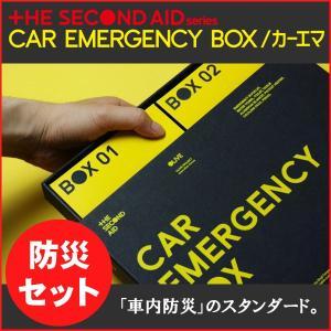 防災セット 車用 CAR EMERGENCY BOX カーエマ 震災 災害時の備えに CAR EMERGENCY BOX 仙台発の防災セット 仙台発 車載用 8点セット|imarketweb