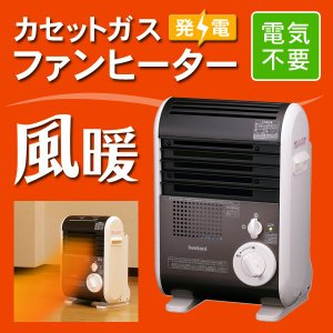 送料無料 カセットガスファンヒーター 風暖 岩谷産業 CB-GFH-1
