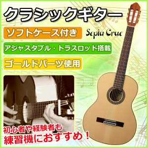 クラシックギター SepiaCrue CG-15代引不可 同梱不可 imarketweb