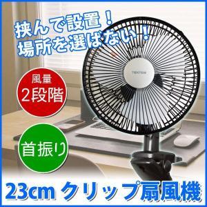 扇風機 クリップ扇風機 首振り 23cm羽根 TEKNOS ...