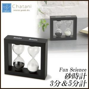 茶谷産業 Fun Science (ファン・サイエンス) 砂時計 3分&5分計 333-102(同梱・代引き不可) imarketweb