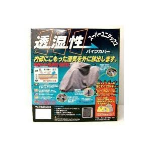 送料無料ユニカー工業 スーパーユニテックス バイクカバー S BB-901(同梱・代引き不可)|imarketweb