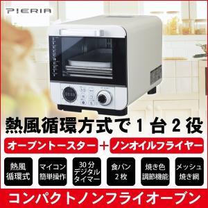 コンパクト ノンオイルオ-ブン マイコン式 1000W Pieria COR-100B-WH 送料無料|imarketweb