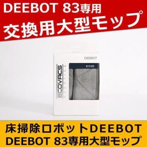 ロボット掃除機 DEEBOT 交換用モップ D83専用 お掃除ロボットアクセサリー ECOVACS D-S163|imarketweb
