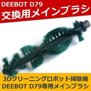 ロボット掃除機 お掃除ロボット DEEBOT 交換用メインブラシ DEEBOT D79専用 ECOVACS エコバックス d-s191 新生活|imarketweb