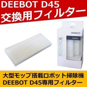 ロボット掃除機 お掃除ロボット DEEBOT D45専用 交換用 ダストフィルター 2個入り ECOVACS エコバックス D-S272 フィルター 新生活|imarketweb