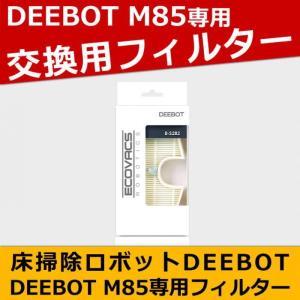 ロボット掃除機 DEEBOT 交換用フィルター DM85専用 お掃除ロボットアクセサリー ECOVACS D-S282|imarketweb