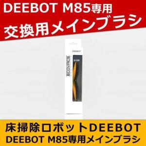 ロボット掃除機 DEEBOT 交換用メインブラシ DM85専用 お掃除ロボットアクセサリー ECOVACS D-S391|imarketweb