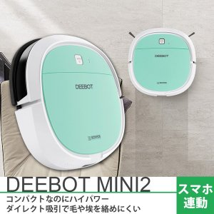 ロボット掃除機 DEEBOT MINI2 スマホ対応 ロボットクリーナー から拭き対応 床用 お掃除ロボット ミントグリーン ECOVACS DA3G【国内正規品】 新生活|imarketweb