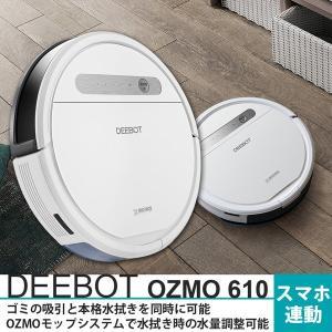 ロボット掃除機 DEEBOT OZMO 610 スマホ対応 ロボットクリーナー 水拭き 床用 お掃除ロボット ECOVACS エコバックス DD4G 新生活|imarketweb