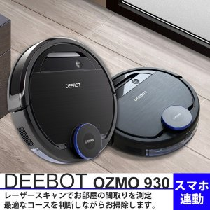 ロボット掃除機 DEEBOT OZMO 930 スマホ対応 ロボットクリーナー 水拭き 床用 お掃除ロボット ECOVACS(エコバックス ジャパン) DG3G【国内正規品】 新生活|imarketweb