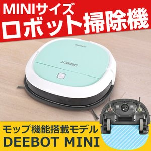ロボット掃除機 お掃除ロボット 拭き掃除 小型 四角 DEEBOT MINI ECOVACS DK560 モップ付 床用 床掃除 絨毯掃除 フローリング 新生活|imarketweb