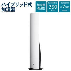 ハイブリッド式加湿器 タワー型 2.7L リモコン付き 加湿器 加湿機 リビング おしゃれ アロマ対応 タイマー付き d-design ドウシシャ DKHU-352-MWH imarketweb