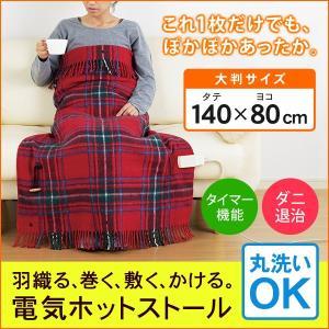電気ホットストール 羽織れる電気毛布 電気ひざ掛け エコ TWINBIRD ツインバード DM-4884R レッド DM-4884GY グレー DM-4884BR ブラウン|imarketweb
