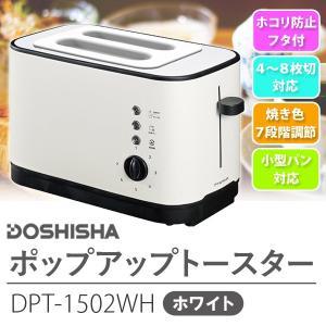 ポップアップトースター トースター 蓋 フタ付き DPT-1502WH 焼き色7段階 食パン 4〜8枚切対応 おしゃれなデザイン アウトレット|imarketweb