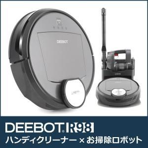ロボット掃除機 お掃除ロボット エコバックス マッピング ECOVACS ハンディクリーナー 拭き掃除 スマホ対応 DEEBOT R98 DR98 新生活|imarketweb