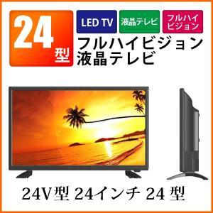 24インチ フルハイビジョン 液晶テレビ LED TV COBY DTV241B 送料無料 imarketweb
