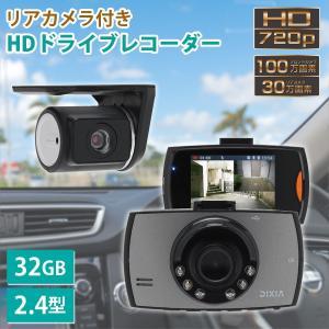 リアカメラ付 ハイビジョンドライブレコーダー DIXIA 前後カメラ 2カメラドライブレコーダーDX-720RC imarketweb