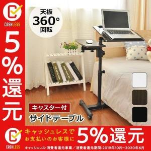 サイドテーブル 高さ調整 360度回転 キャスター付き 2天板 角度調整 寝室 リビング ホワイト ダークウッド ブラック A3サイズ|imarketweb