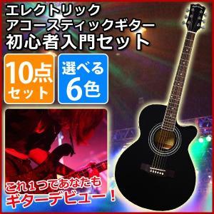 エレクトリックアコースティックギター エントリーセット SepiaCrue EAW-01 EntrySET 代引不可 送料無料 imarketweb