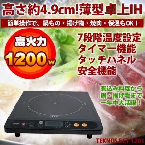 IHクッキングヒーター 一人暮らし タイマー 保温 ロック機能付き 卓上 IH調理器 電磁調理器 1200W テクノス ECT-1201|imarketweb|02