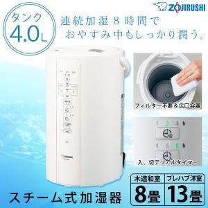 スチーム式 加湿器 容量4.0L 木造和室8畳 プレハブ洋室13畳 ZOJIRUSHI 象印 EE-DA50-WA imarketweb