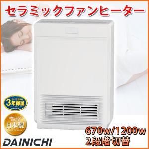 セラミックファンヒーター DAINICHI ef-1215d-wホワイト 送料無料|imarketweb